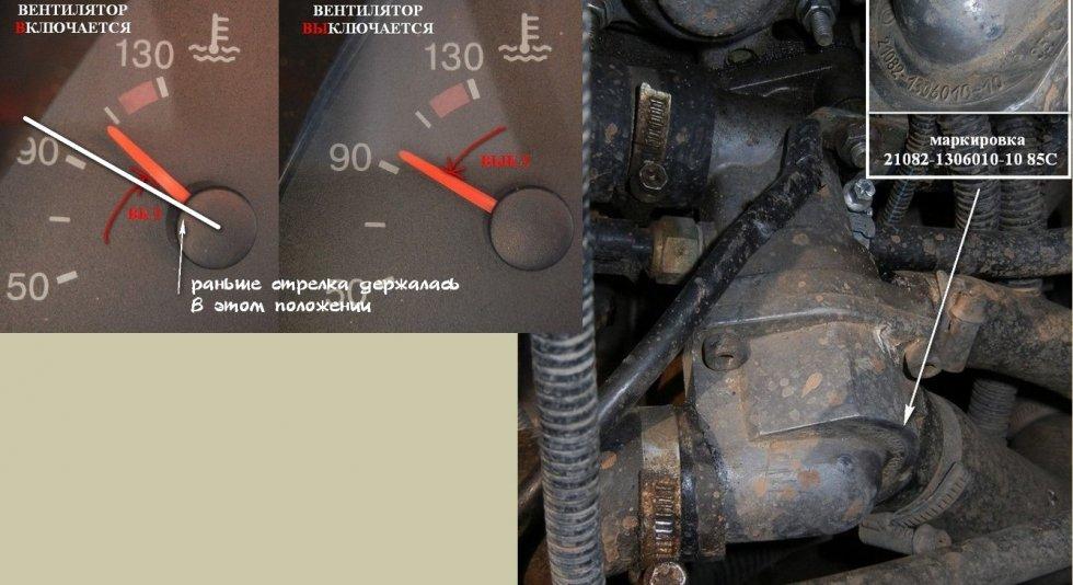Фото №11 - почему греется машина ВАЗ 2110