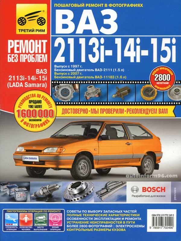 Ваз-21093 Инжектор Руководство По Эксплуатации И Ремонту Скачать - фото 3