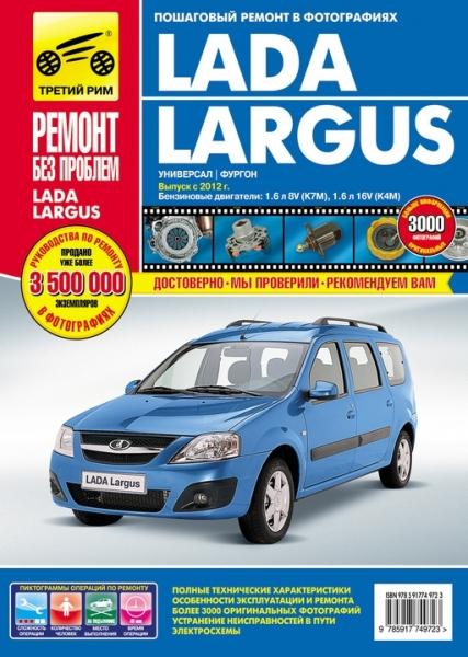 Руководство по эксплуатации и ремонту автомобиля Лада Ларгус