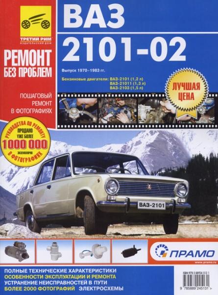 Руководство по эксплуатации и ремонту автомобиля ВАЗ 2101-02