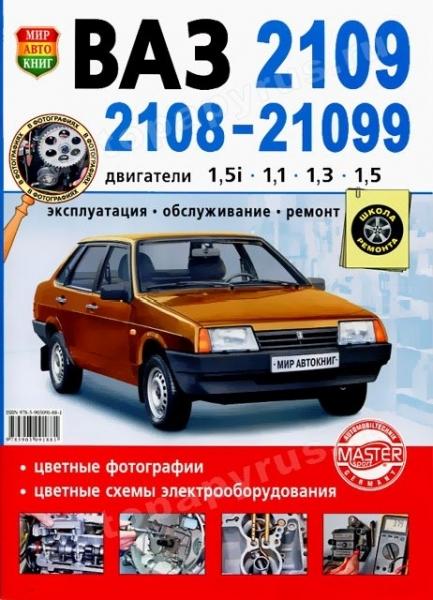 Руководство по эксплуатации и ремонту автомобиля ВАЗ 21099