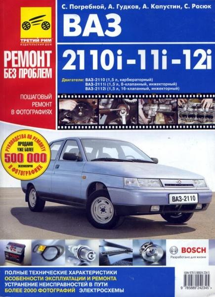 Руководство по эксплуатации и ремонту автомобиля ВАЗ 2110-11-12