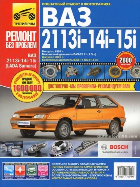 Руководство по эксплуатации и ремонту автомобиля ВАЗ 2114-15
