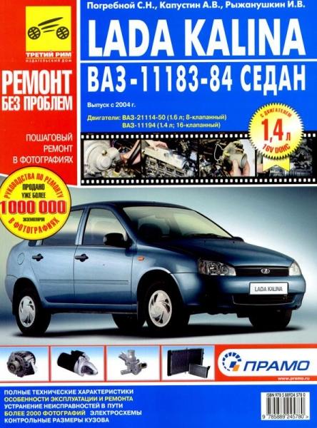 Руководство по эксплуатации и ремонту автомобиля Лада Калина (ВАЗ 1118)