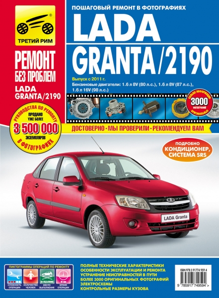 Руководство по эксплуатации и ремонту автомобиля Лада Гранта (ВАЗ 2190)