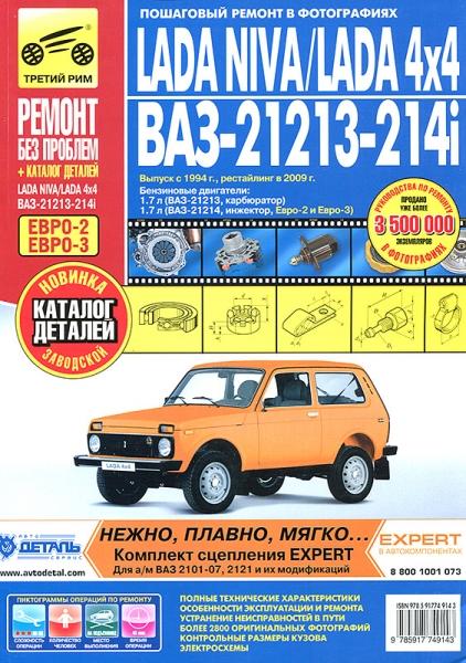 Руководство по эксплуатации и ремонту автомобиля Нивы 21213